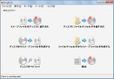IImgBurn日本語化