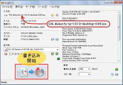 ISOイメージファイル 書き込み イメージファイル取り込み