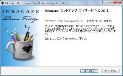 Inkscape インストール