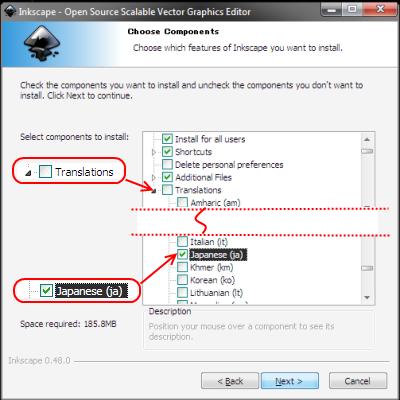 Inkscape 言語ファイル