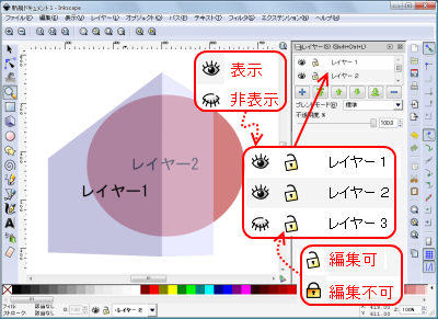 Inkscape 使い方 レイヤー