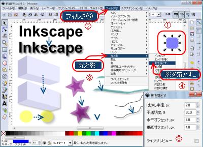 Inkscape 使い方 フィルタ 影を落とす