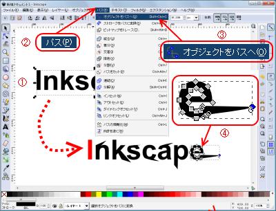 Inkscape 使い方 テキストアウトライン