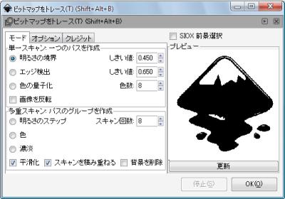 Inkscape 使い方 トレース方法選択