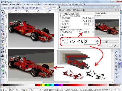 Inkscape 使い方 写真多重トレース