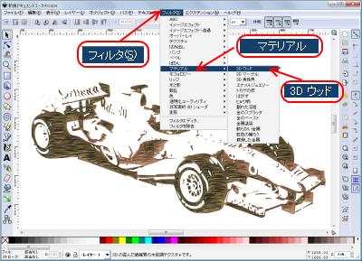 Inkscape 使い方 フィルタ 3Dウッド