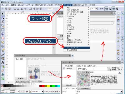 Inkscape 使い方 フィルタエディタ