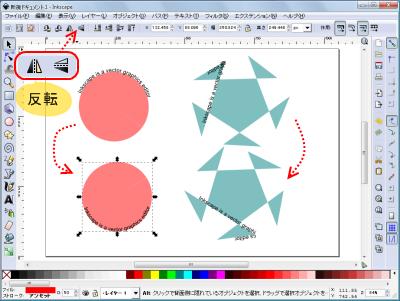 Inkscape 使い方 テキスト位置反転
