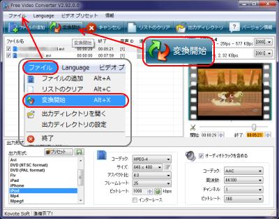 ビデオファイルの変換
