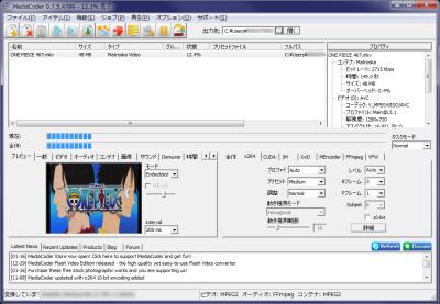 MediaCoderスクリーンショット