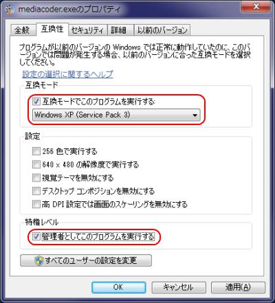 MediaCode.exeのプロパティ(互換モード、特権レベル)