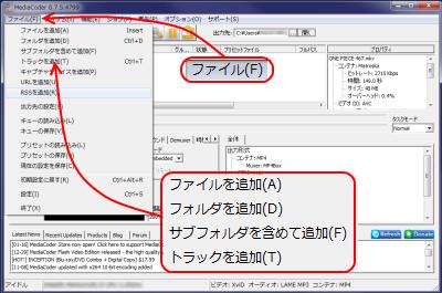 MediaCoderファイルの追加