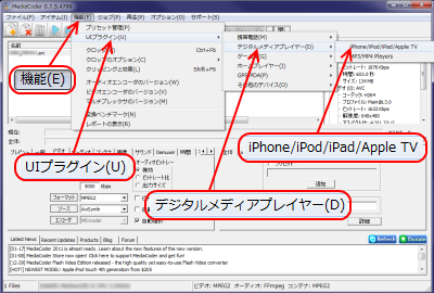 iPhone、iPod、iPad、Apple TV 対応形式への変換