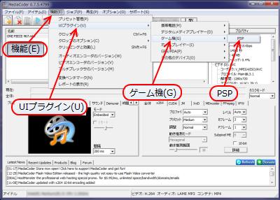 ONY PSP 対応形式への変換