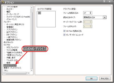 設定:CD/DVD デバイス