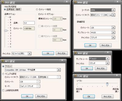 MP3、WMA、OGG、WAV、FLAC 品質設定