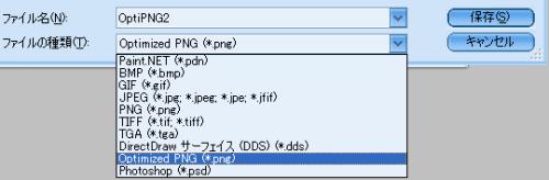 Paint.NET OptiPNG ファイルタイプ選択