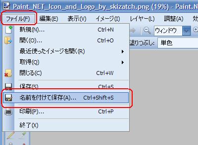 Paint.NET OptiPNG 名前を付けて保存
