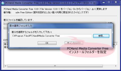 PCHand Media Converter Free 日本語化パッチ