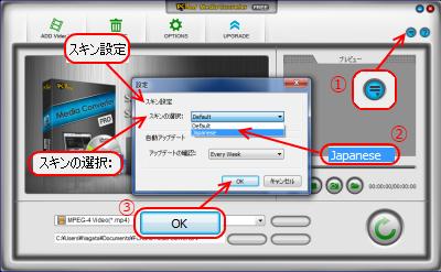 PCHand Media Converter スキン設定