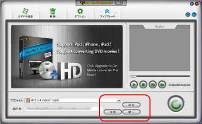 PCHand Media Converter ボタン位置ズレ