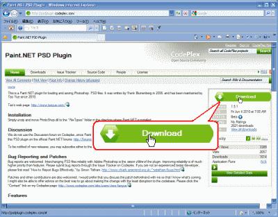 PaintNet PSDプラグインダウンロードページ