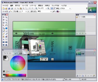 PaintNet Shape3 スクリーンショット