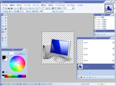 Paint.NET プラグイン アイコン、カーソル