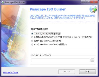Passcape ISO Burner スクリーンショット