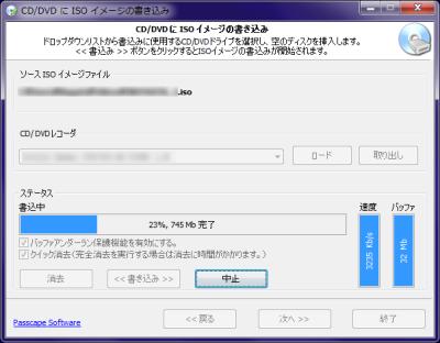 Passcape ISO Burner『 CD/DVD にイメージ書込み 』スクリーンショット