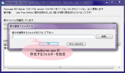 Passcape ISO Burner 日本語化パッチ