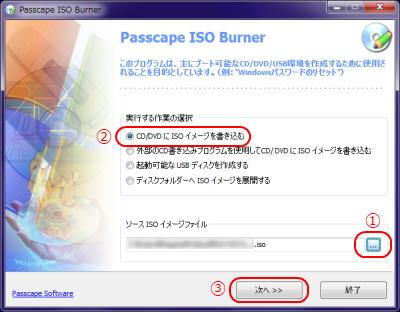 CD/DVD へ ISO イメージの書き込み