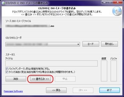 CD/DVD へ ISO イメージの書き込み 設定