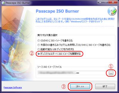 ディスクフォルダーへの ISO イメージ展開