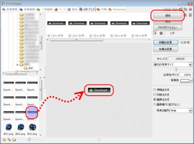 Photoscape GIFアニメーション ターゲット画像の追加