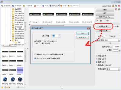 Photoscape GIFアニメーション 時間変更