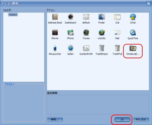 Dockアイテムのプロパティ アイコン選択