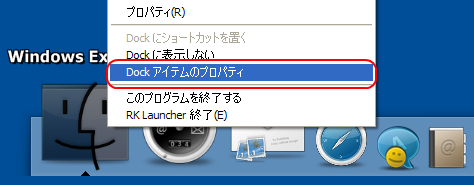 RK Launcher Dockアイテムの設定