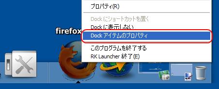 RK Launcher 追加アイコン編集