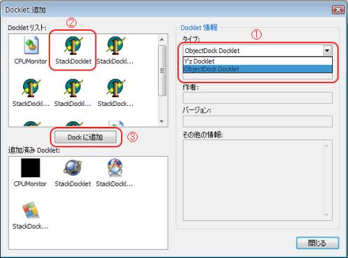 Stacks Dockletの追加画面