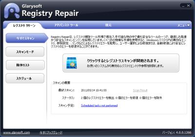 Glarysoft Registry Repair スクリーンショット