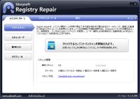 Registry Repair スクリーンショット
