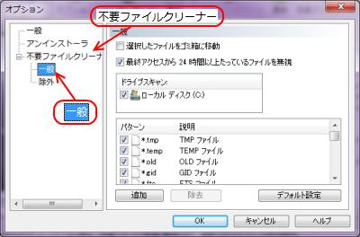 オプション設定 : 不要ファイルクリーナー...一般