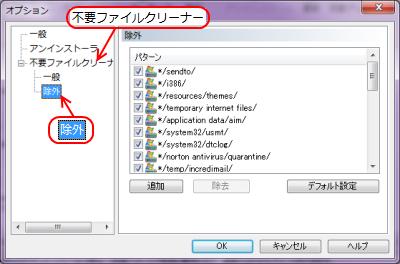 オプション設定 : 不要ファイルクリーナー...除外