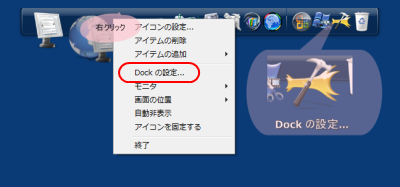 RocketDockの設定