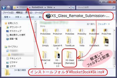 RocketDockスキンインストール
