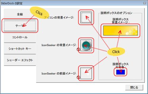 SliderDock テーマ選択