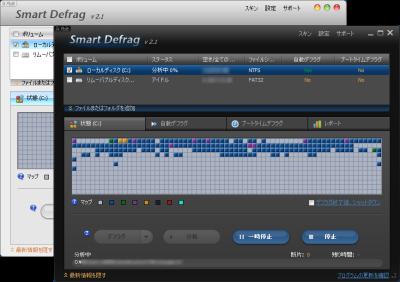 Smart Defrag 2 スクリーンショット