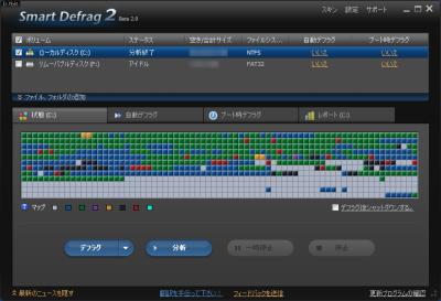 Smart Defrag 2 日本語適用