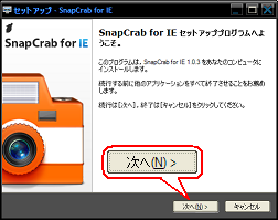 SnapCrabセットアップ